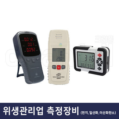 건물위생관리용역업 측정장비 (먼지,일산화탄소,이산화탄소 측정기)