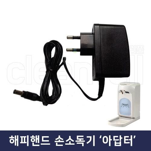 해피핸드 자동 분사 손소독기 전기 아답터