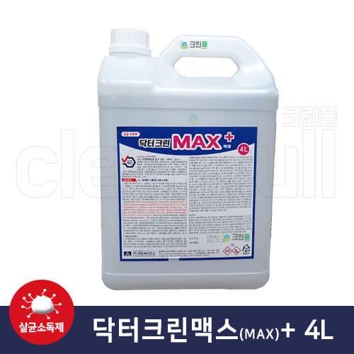 닥터크린맥스MAX+ 4L