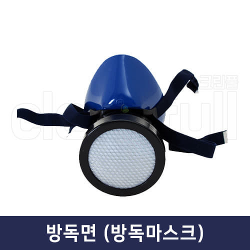 방독면(방독마스크) 반면형 직결식 유기가스용 소형