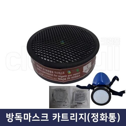 방독면(방독마스크) 카트리지 필터