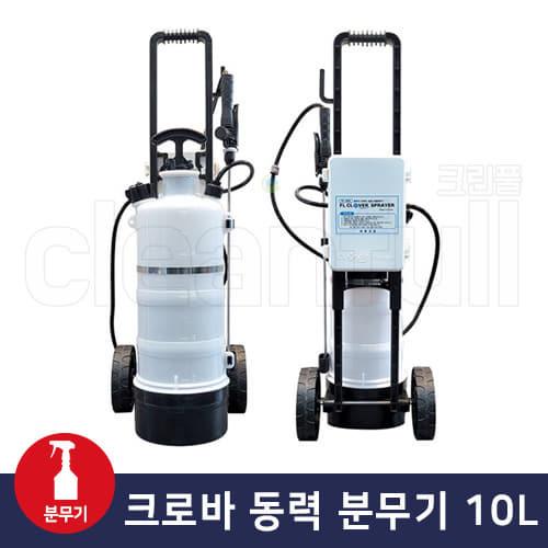 크로바 동력 분무기 10리터 + 수레 TH2020