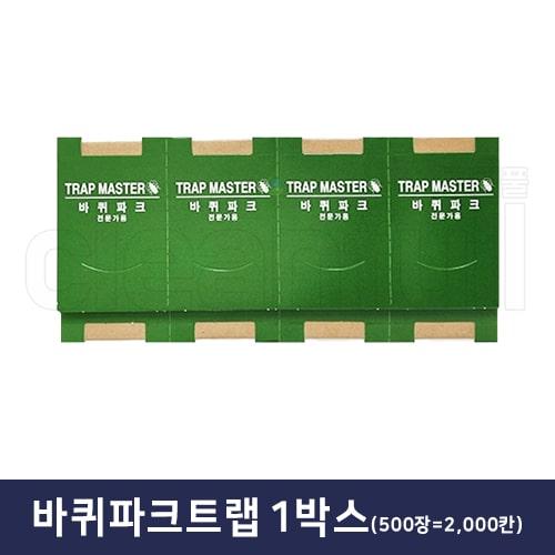 바퀴파크 트랩 바퀴끈끈이 500장(2000칸)