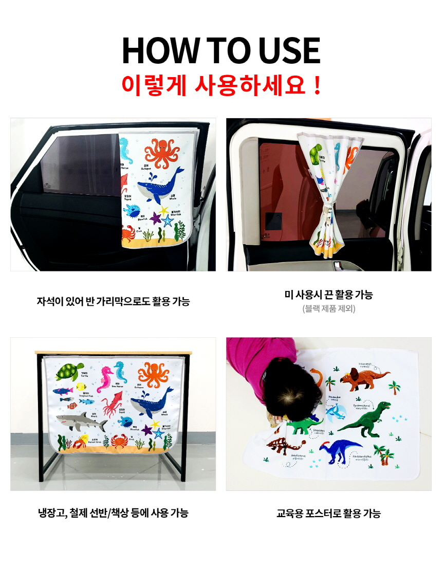 교육용 자석 차량용 햇빛가리개/차량용 햇빛가리개 - 올스토어, 12,900원, 카인테리어, 햇빛가리개