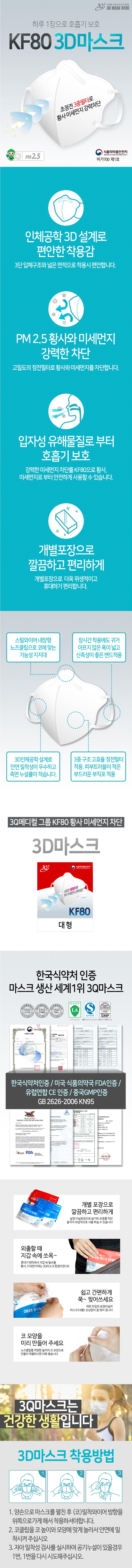 KF80-1%EB%A7%A4%EC%9E%85.jpg