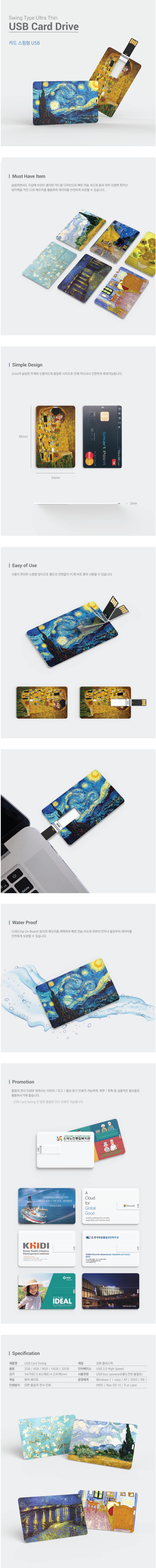 d_card%20swing_blnd.jpg