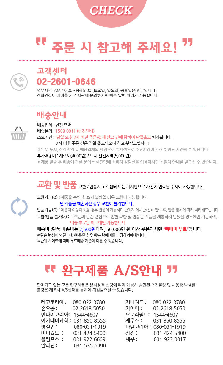 몰랑이 베스트 문구세트-학용품세트 초등학교 입학선물 - 아이펀즈, 5,000원, 문구세트, 어린이문구세트