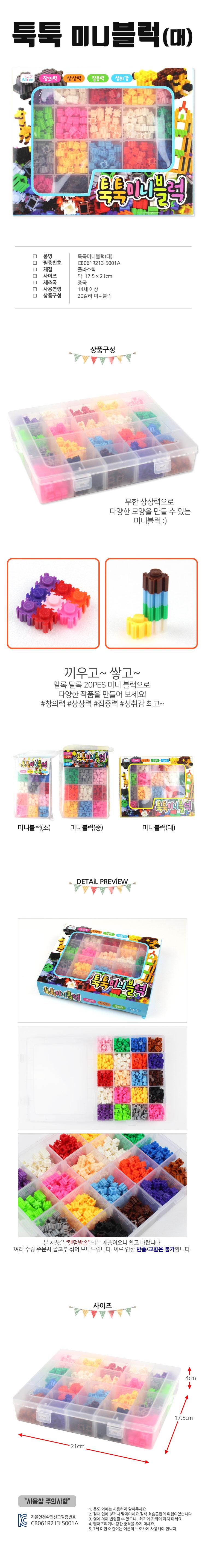 CA 툭툭미니블럭_대 - 아이펀즈, 10,000원, 레고/블록, 나노블록