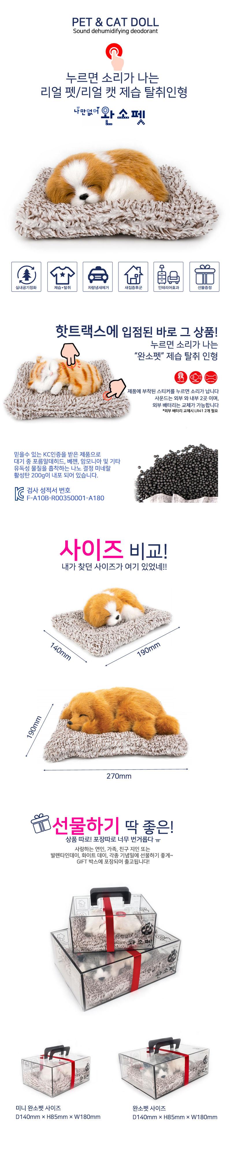 리얼펫 소리나는 제습인형 강아지 고양이 모형 탈취제 - 선물용박스 - 아이펀즈, 22,700원, 아이디어 상품, 아이디어 상품