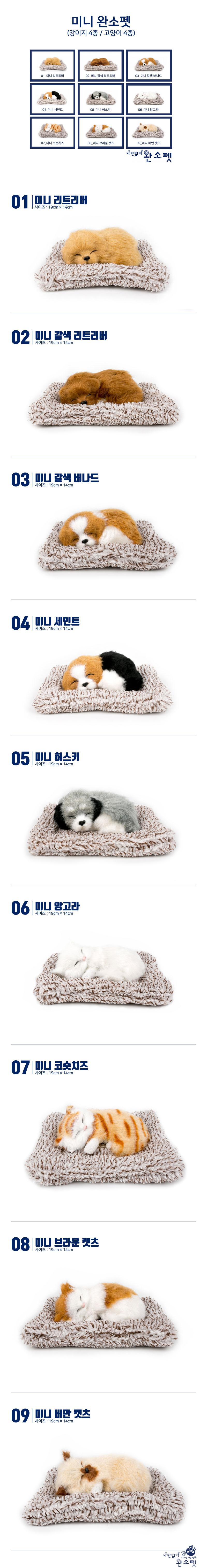 미니 리얼펫 소리나는 제습인형 강아지 고양이 모형 탈취제 - 선물용박스 - 아이펀즈, 15,000원, 아이디어 상품, 아이디어 상품