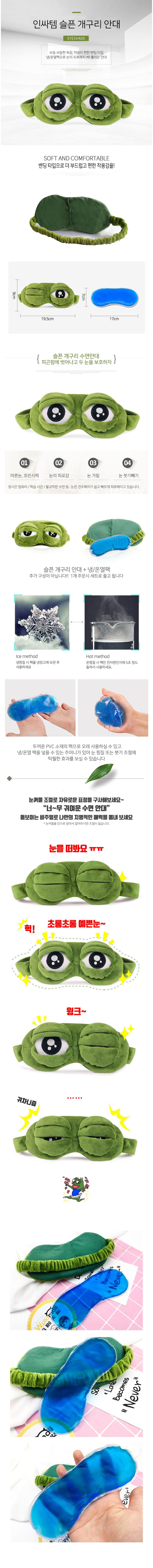 인싸템 슬픈 개구리 수면안대(보냉팩 포함) - 아이펀즈, 4,500원, 아이디어 상품, 아이디어 상품