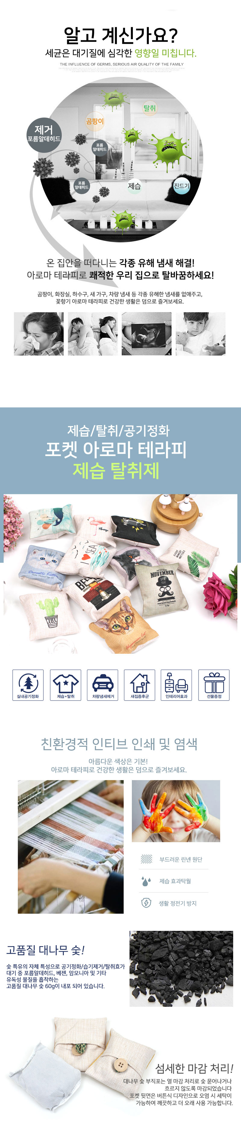 포켓 아로마 테라피 숯 제습 탈취제 공기정화 - 아이펀즈, 11,000원, 아이디어 상품, 아이디어 상품