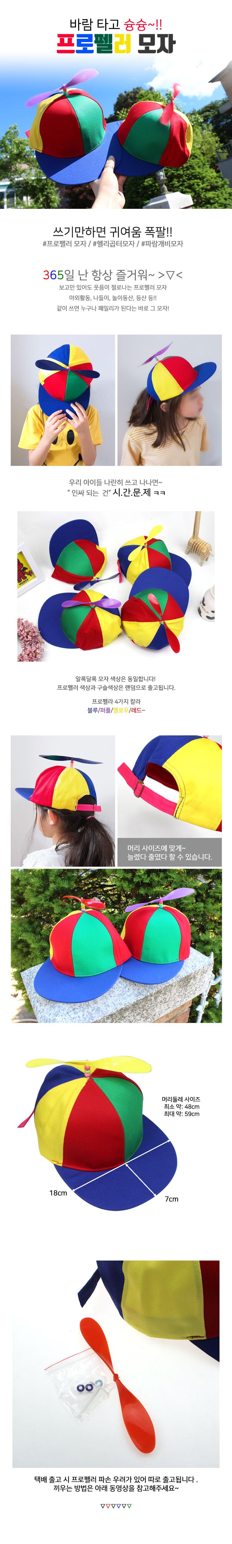 유아동 프로펠러 모자 헬리곱터모자 바람개비모자 - 아이펀즈, 12,000원, 아이디어 상품, 아이디어 상품