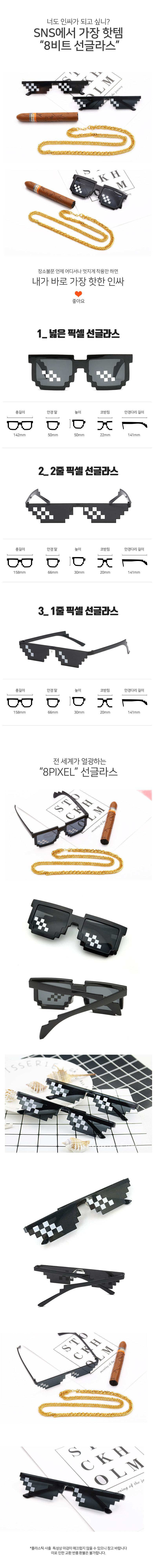 8비트 픽셀 떠그라이프 인싸 선글라스 안경 - 아이펀즈, 3,000원, 아이디어 상품, 아이디어 상품