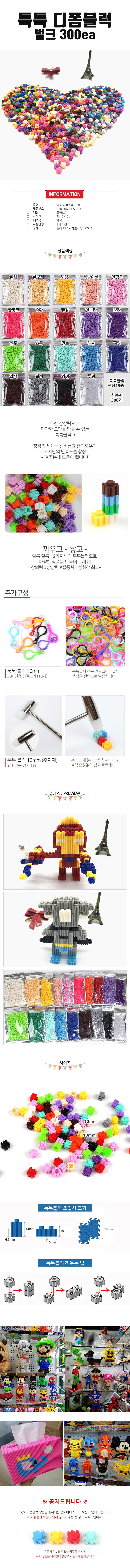 툭툭 10mm 부자재_전용고리(10개) - 콘텐츠허브, 1,900원, 레고/블록, 나노블록