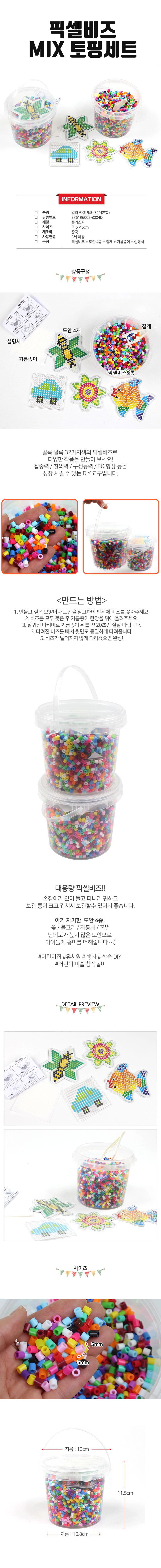 대용량 픽셀비즈 토핑세트 mix - 아이펀즈, 5,000원, 비즈공예, 비즈공예 패키지