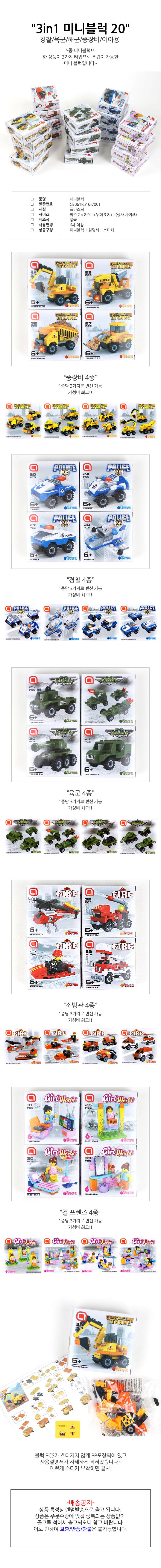 3in1 1000 미니블럭 20종 랜덤발송 - 아이펀즈, 1,000원, 레고/블록, 블록완구
