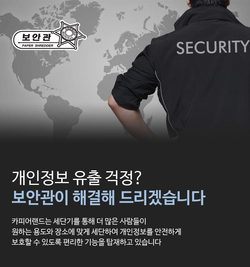 보안관 공통배너