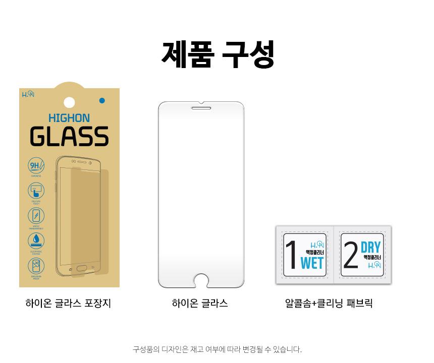 아이폰6S 강화유리 방탄 액정보호필름 1매 - 하이온, 3,600원, 필름/스킨, 아이폰6S/6S플러스