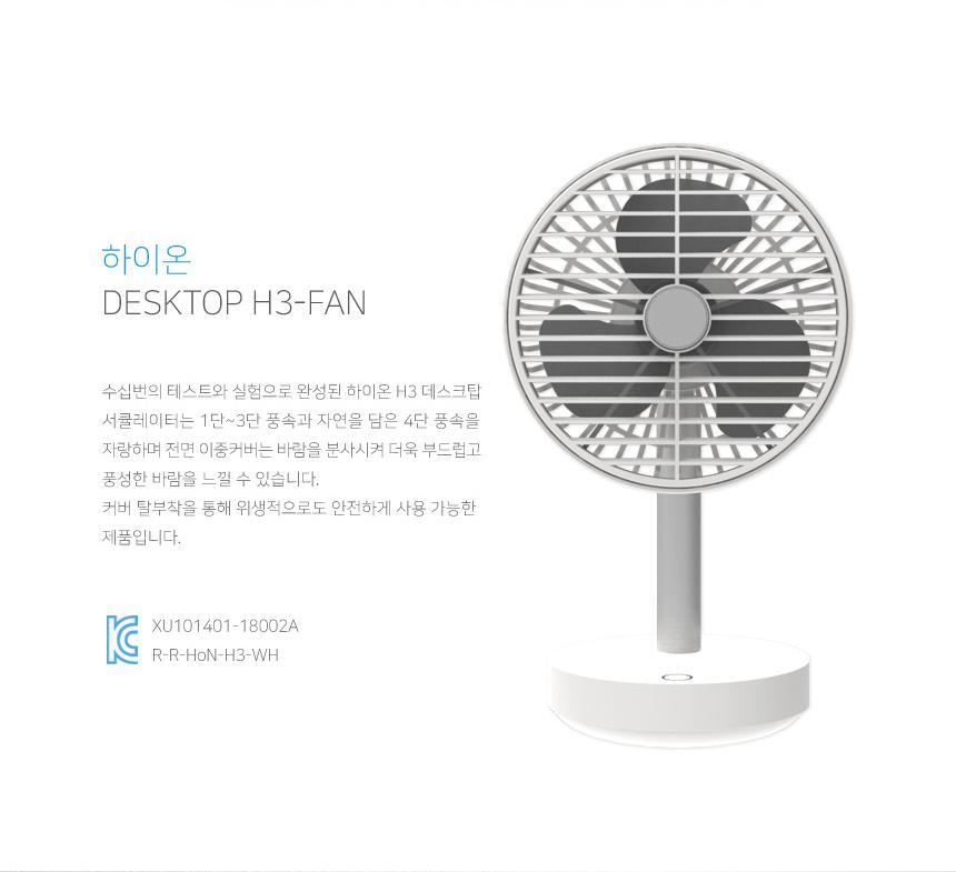 H3-FAN 휴대용 선풍기 프리미엄 탁상용 - 하이온, 39,900원, USB 계절가전, 선풍기