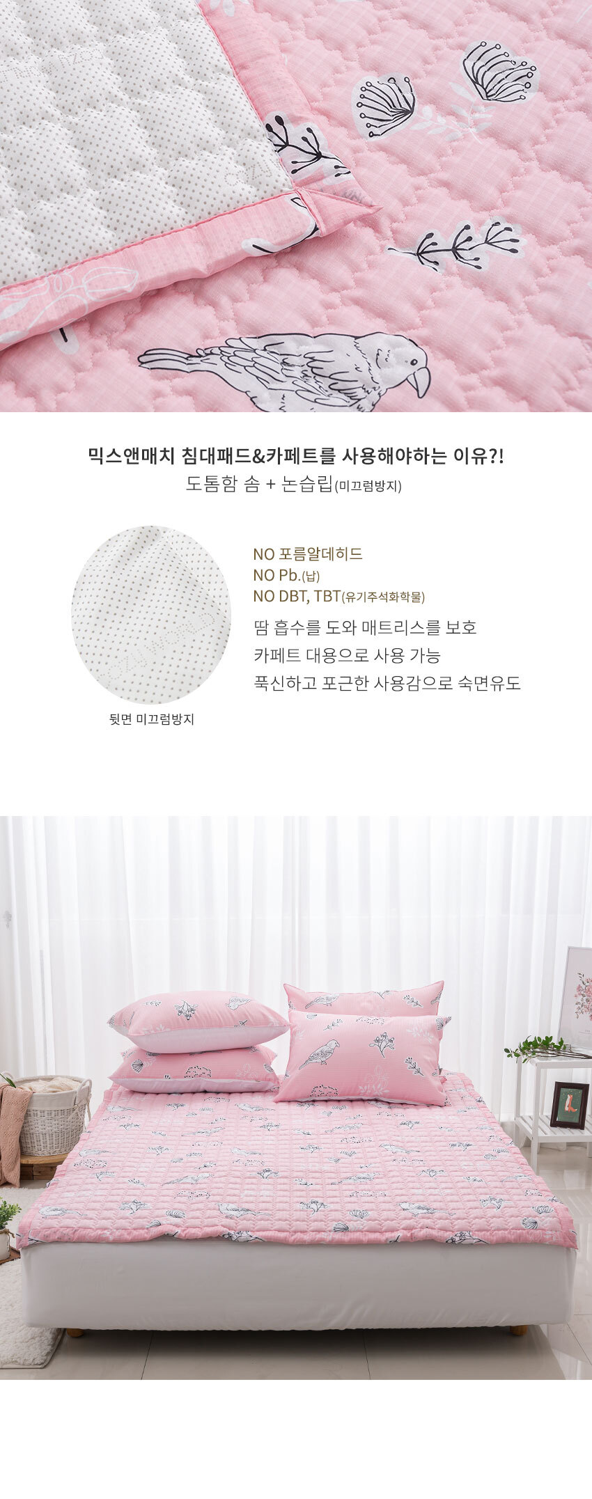 bird_carpet_pink.jpg