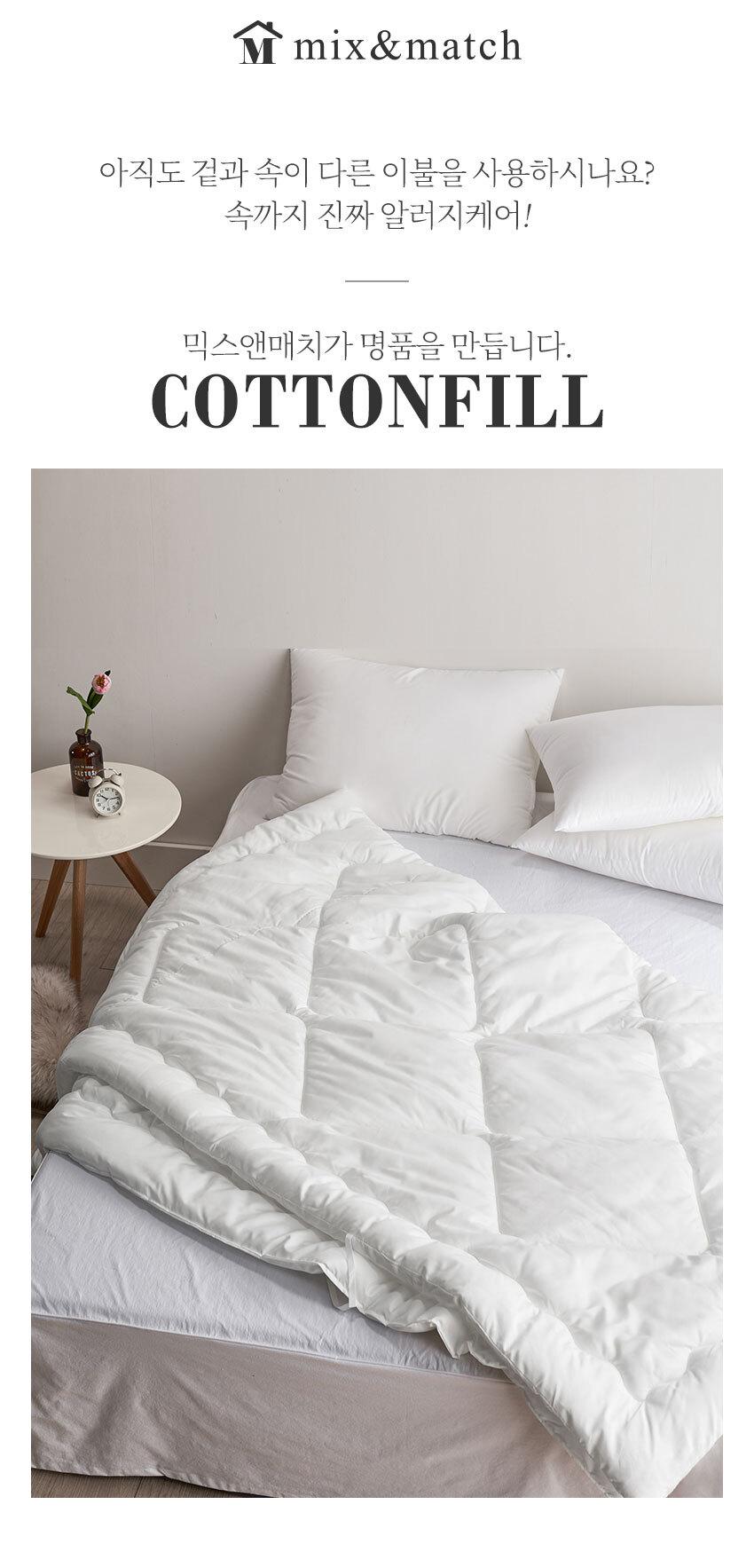 cottonfill_bottom.jpg