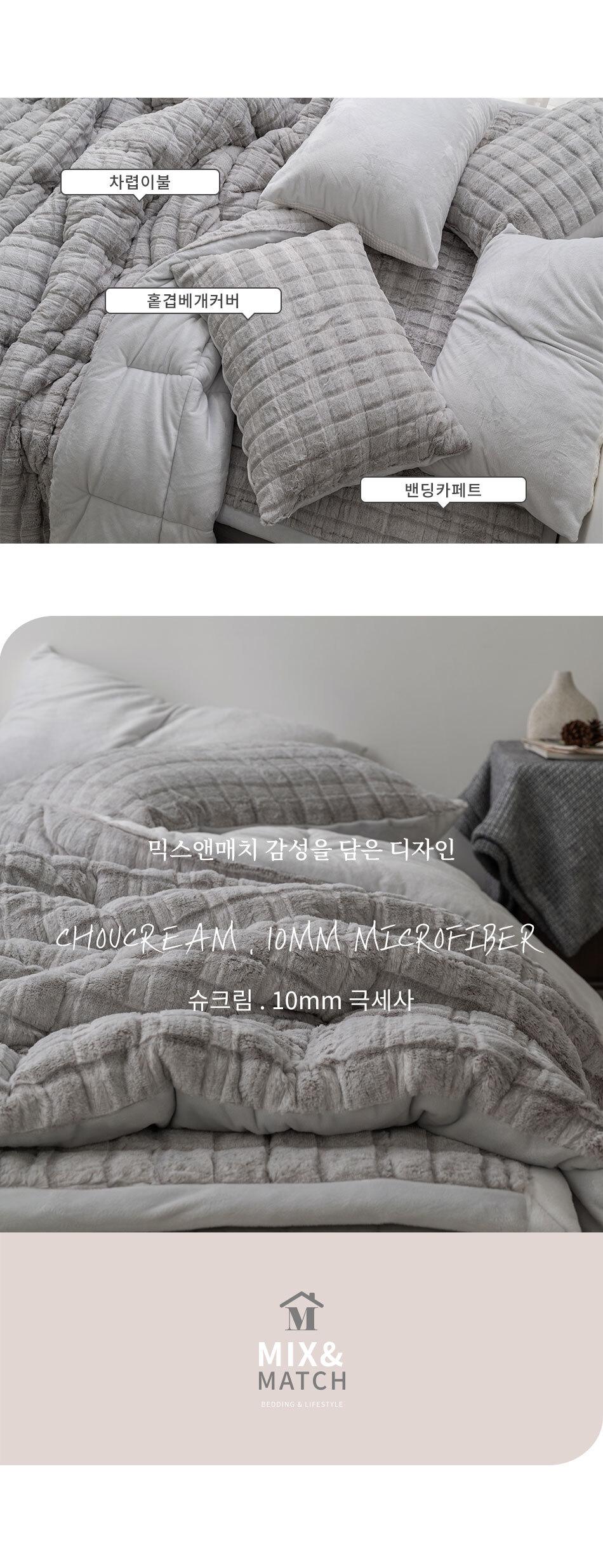 chou_bed_bottom.jpg