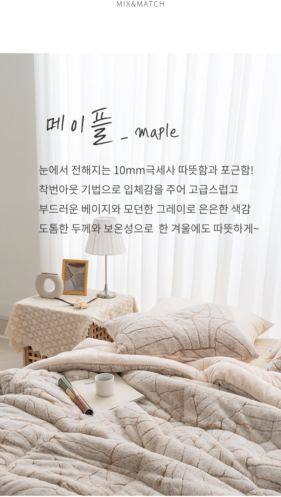 maple_bed_top_02.jpg