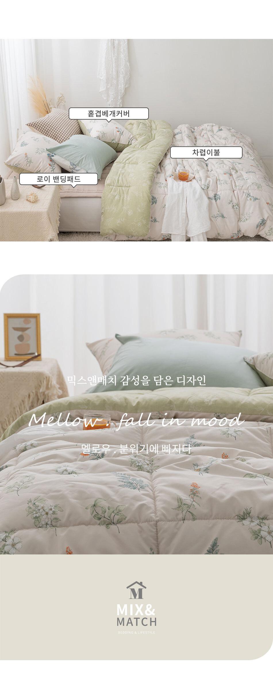 mellow_bed_bottom.jpg