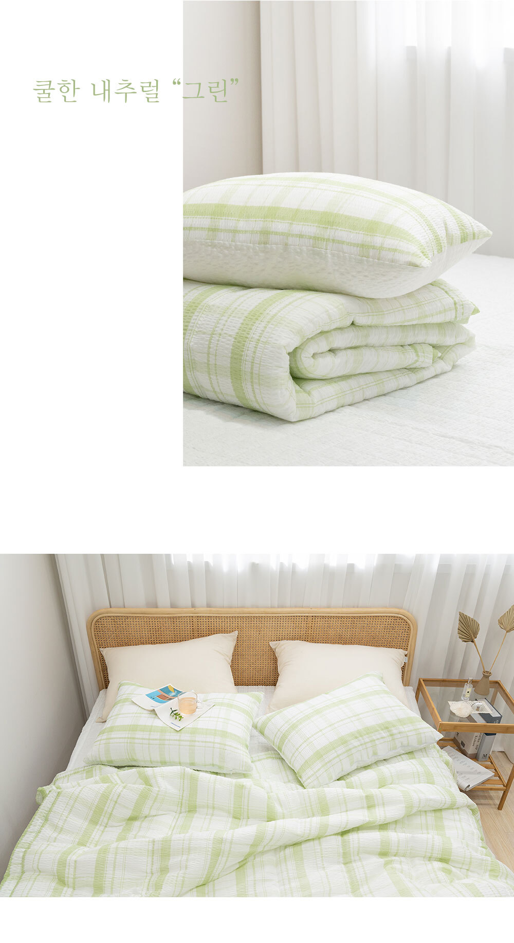 butterring_bed_green_01.jpg