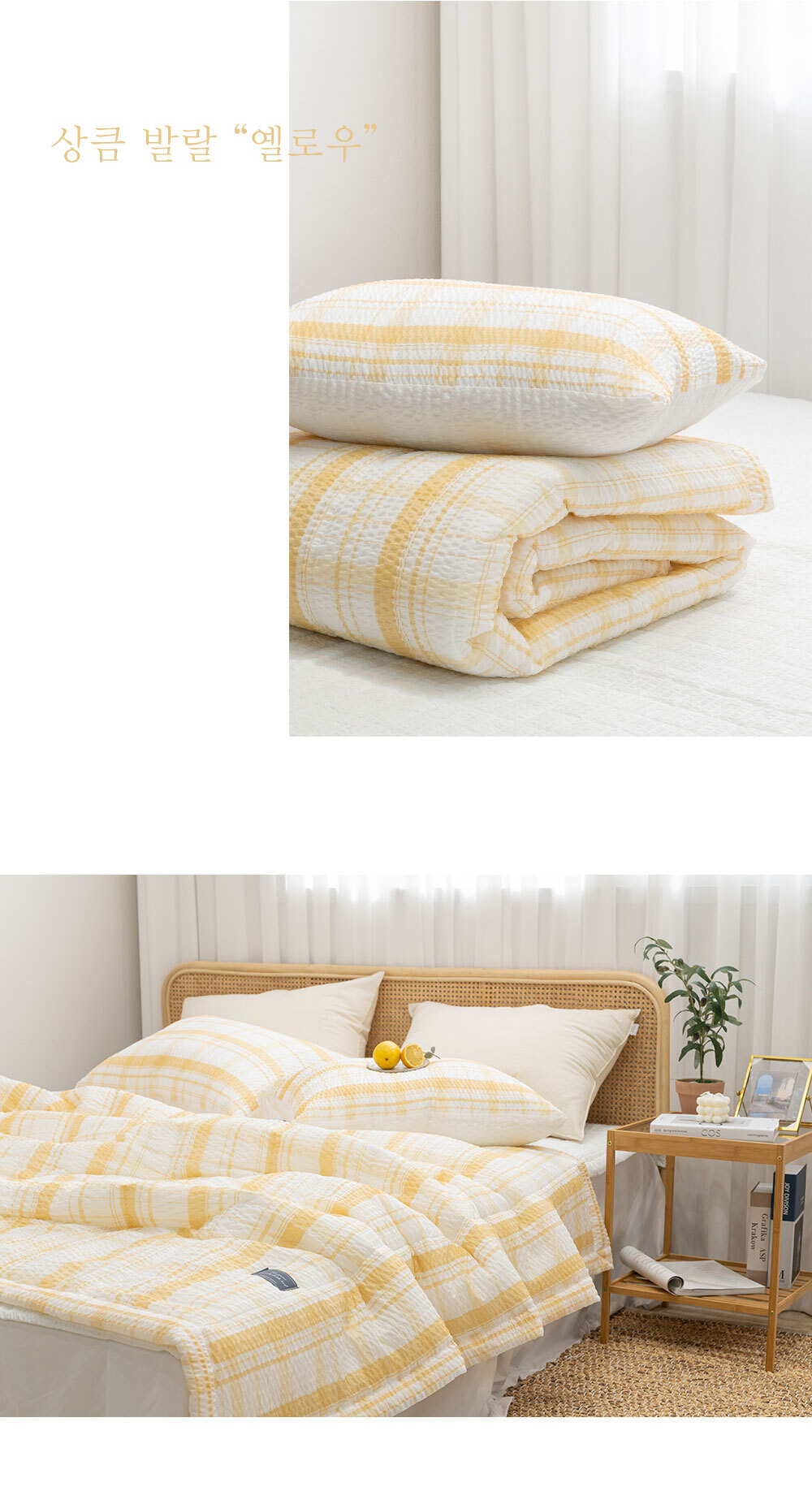 butterring_bed_yellow_01.jpg