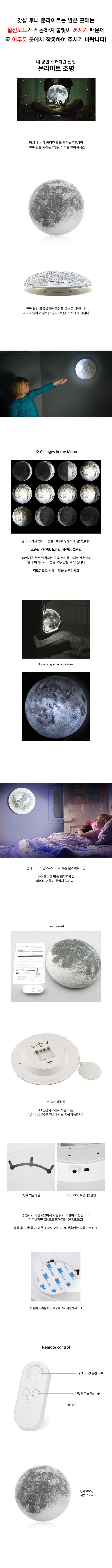 갓샵 루나 달 문라이트 무드등 보름달 취침등 수면등 - 갓샵, 19,800원, 리빙조명, 벽조명
