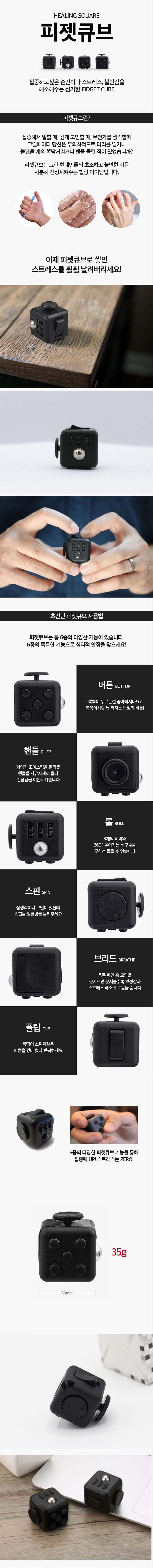 피젯큐브 스트레스큐브 심신안정 키덜트 - 갓샵, 14,900원, 작동완구, 피젯스피너