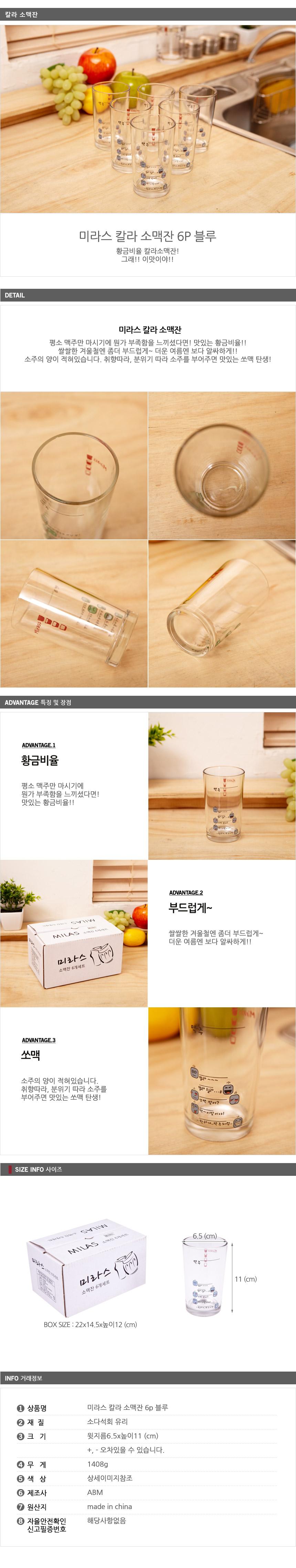 미라스 예쁜 유리 소맥잔 6p 블루 - 갓샵, 12,900원, 유리컵/술잔, 유리컵