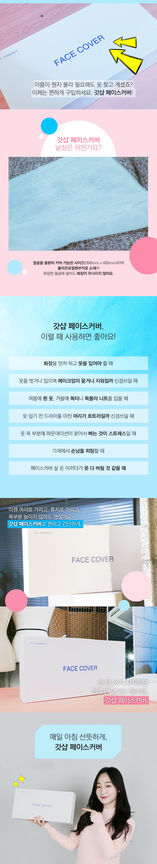 갓샵 페이스커버 화장품 묻음 방지 메이크업커버 - 갓샵, 14,900원, 메이크업브러쉬/도구, 메이크업소품