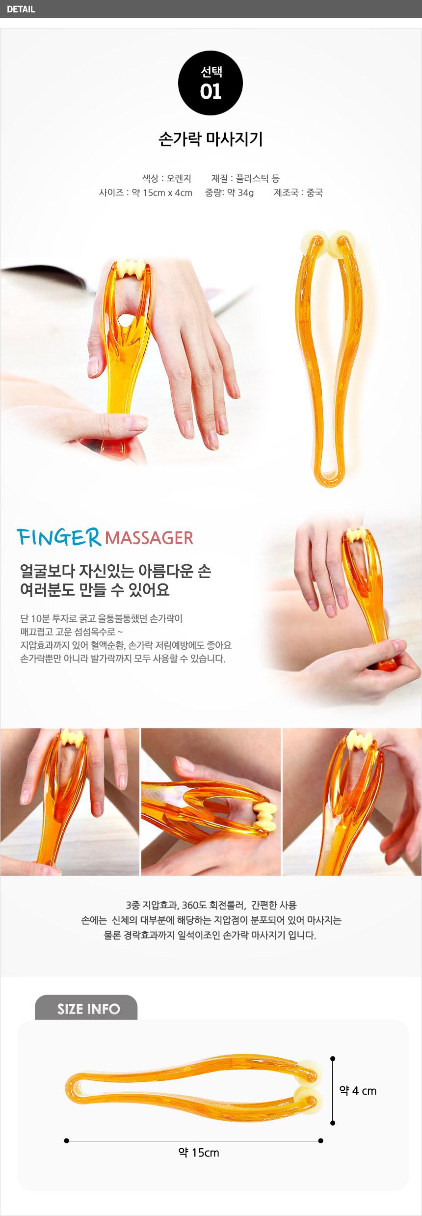 손가락 손등 혈액순환 건강 마사지 안마기 - 갓샵, 1,500원, 안마/교정, 부위안마기