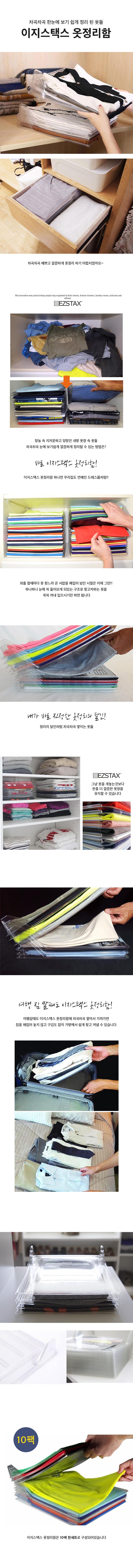 이지스택스 옷 보관 정리함 트레이 10팩 - 갓샵, 7,800원, 정리/리빙박스, 소품정리함