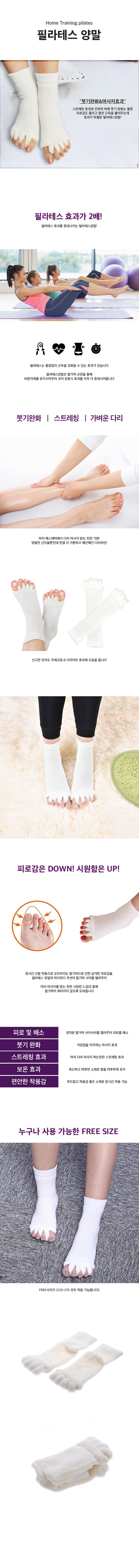 수면 다이어트 필라테스 발가락 양말 - 갓샵, 4,900원, 여성양말, 수면양말
