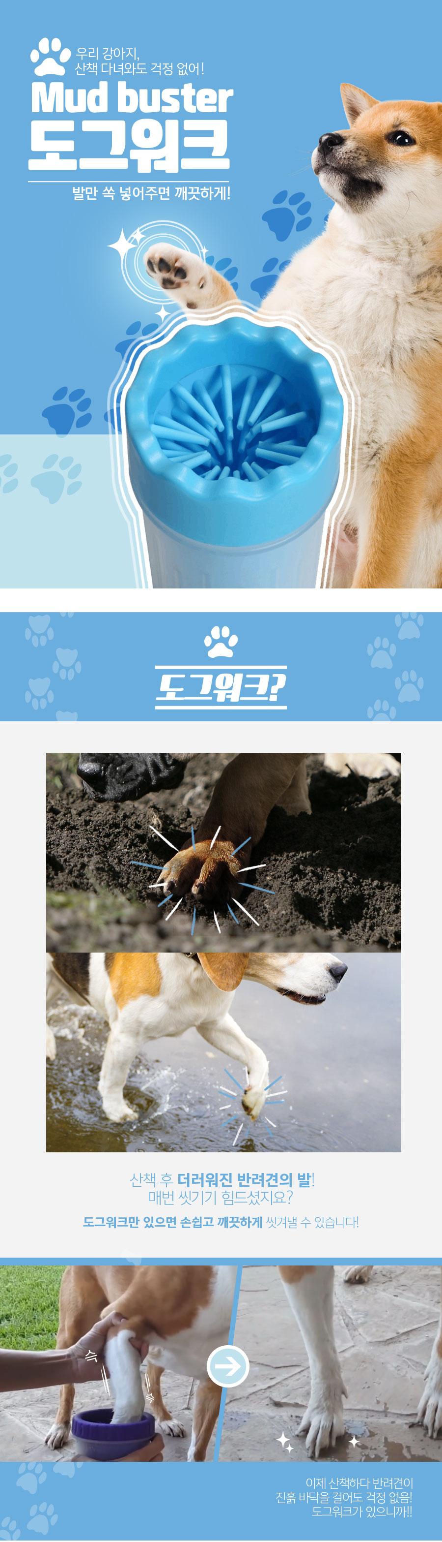 반려동물 강아지 산책용품 발세척 도그워크 - 갓샵, 11,000원, 미용/목욕용품, 발톱/발 관리