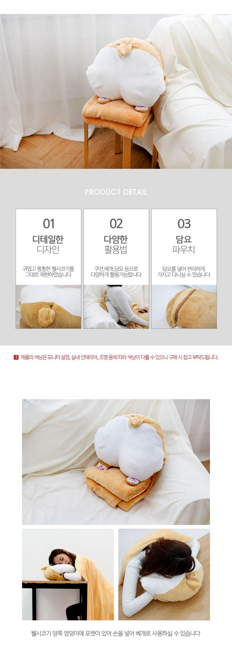 웰시코기 엉덩이 쿠션담요 낮잠 팔베개 - 갓샵, 27,500원, 담요/블랑켓, 캐릭터/일러스트
