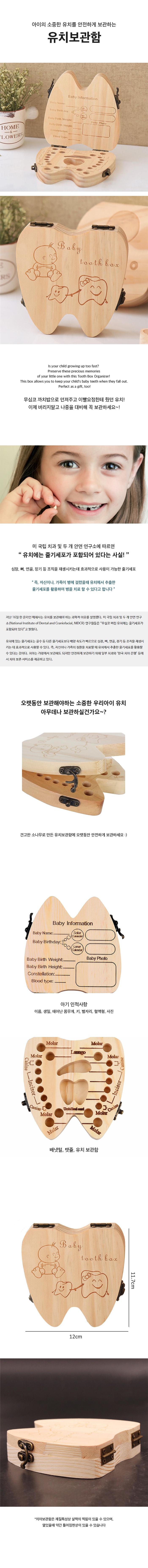 원목 유치 젖니 탯줄 보관함 배냇함 - 갓샵, 6,800원, 다이어리/성장앨범, 임신/출산 다이어리