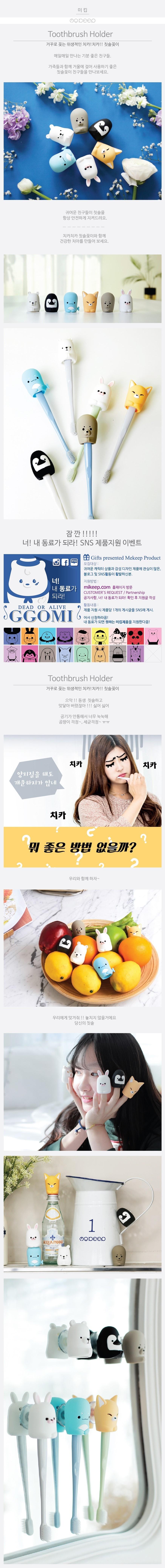 미킵 애니멀 캐릭터 거꾸로 칫솔꽂이 홀더 - 갓샵, 8,500원, 양치, 칫솔홀더