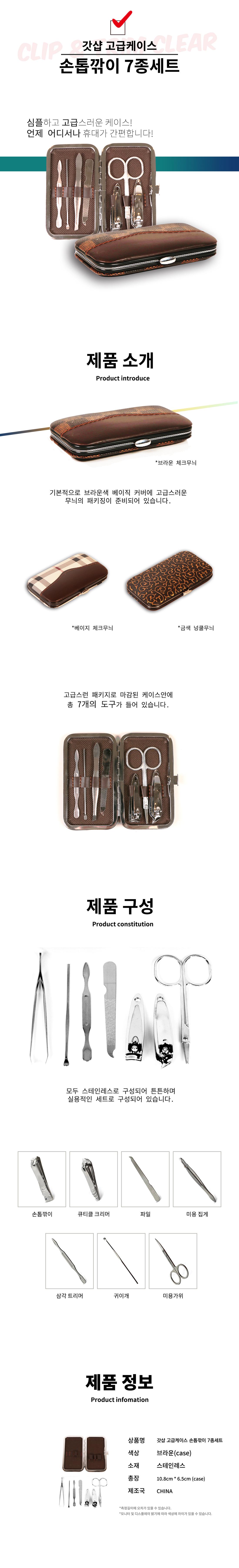 갓샵 고급 손톱깎이 네일 관리 7종 세트 - 갓샵, 4,900원, 네일, 관리도구