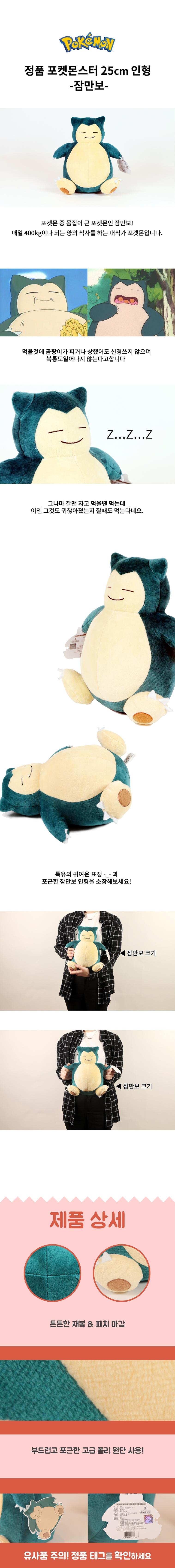 정품 포켓몬스터 잠만보 봉제 애착 인형 25cm - 갓샵, 15,500원, 캐릭터인형, 기타 캐릭터 인형