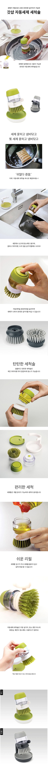 갓샵 자동 세제 세척브러쉬솔 설겆이 수세미 - 갓샵, 5,900원, 설거지 용품, 수세미