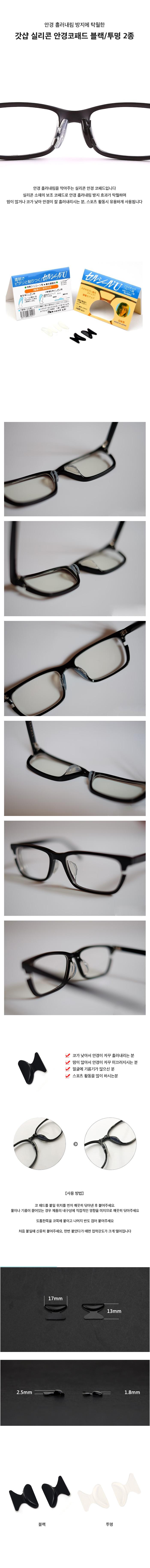 갓샵 실리콘 안경 코패드 코받침 썬글라스 선글라스3,900원-갓샵패션잡화, 아이웨어, 안경/선글라스, 아이웨어 소품바보사랑갓샵 실리콘 안경 코패드 코받침 썬글라스 선글라스3,900원-갓샵패션잡화, 아이웨어, 안경/선글라스, 아이웨어 소품바보사랑