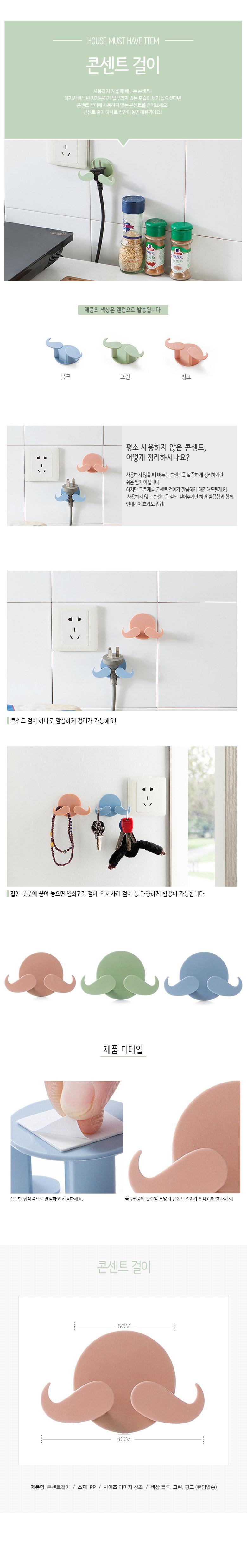갓샵 벽걸이부착 콧수염 콘센트거치대 - 갓샵, 690원, 행거/드레스룸/옷걸이, 다용도훅/홀더랙