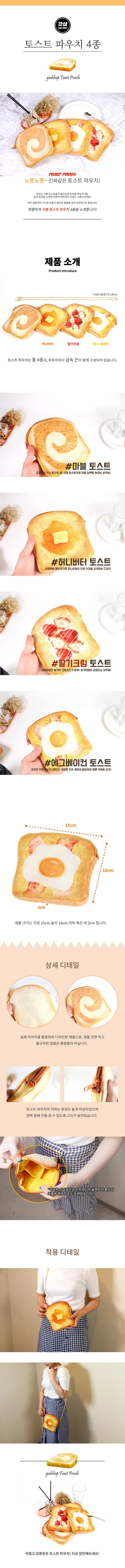 갓샵 토스트파우치 4종 식빵파우치 특이한 인싸 필통 - 갓샵, 9,900원, 패브릭필통, 패턴