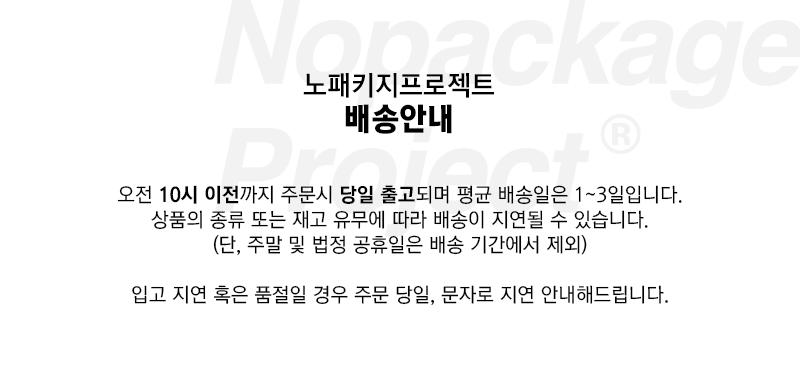 정품 Nopackage Project 안벗겨지는 두꺼운 남성 여성 페이크삭스 양말 - 갓샵, 1,000원, 여성양말, 페이크삭스