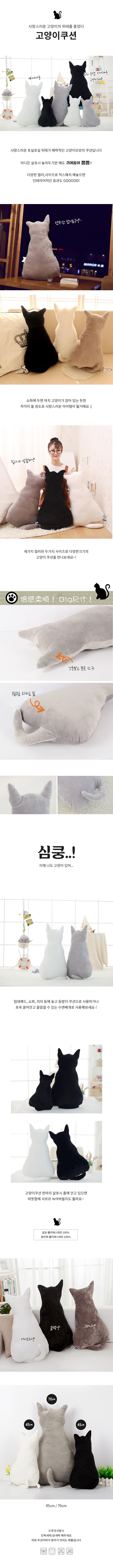 3Color 예쁜쿠션 고양이인형 거실쇼파인테리어 - 갓샵, 4,800원, 쿠션, 무지/솔리드